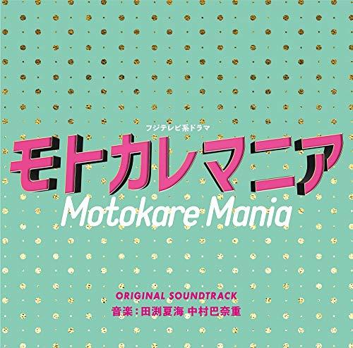 フジテレビ系ドラマ「モトカレマニア」オリジナルサウンドトラック