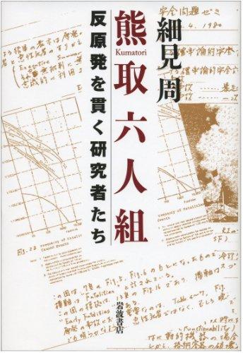 熊取六人組――反原発を貫く研究者たちの詳細を見る