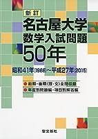 名古屋大学 数学入試問題50年: 昭和41年(1966)~平成27年(2015)