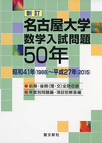 名古屋大学 数学入試問題50年 新訂: 昭和41年(1966)~平成27年(2015)の詳細を見る