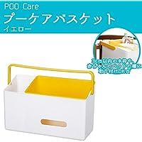 吉川国工業所 POO Care プーケアバスケット イエロー PO-05