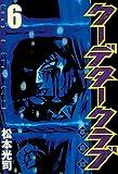クーデタークラブ(6) (ヤングマガジンコミックス)