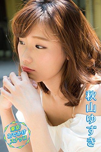 東京おでかけスナップ 秋山ゆずき【image.tvデジタル写真集】 (デジタルブックファクトリー)