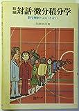 対話・微分積分学―数学解析へのいざない (1978年)