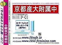 京都産業大学附属中学校【京都府】 合格模試A1~10(セット1割引)
