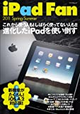 iPad Fan 2011 Spring-Summer (MYCOMムック)