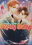 Pretty baby (B-PRINCE文庫 い 3-3)