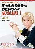 ~28歳 月収2000万円~夢を生きる幸せなお金持ちへの、成功法則!Vol.1~幸せなお金持ち