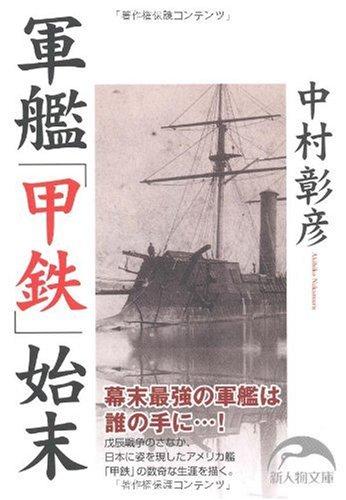 軍艦「甲鉄」始末 (新人物文庫)の詳細を見る