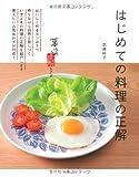 はじめての料理の正解 (暮らしの正解シリーズ)