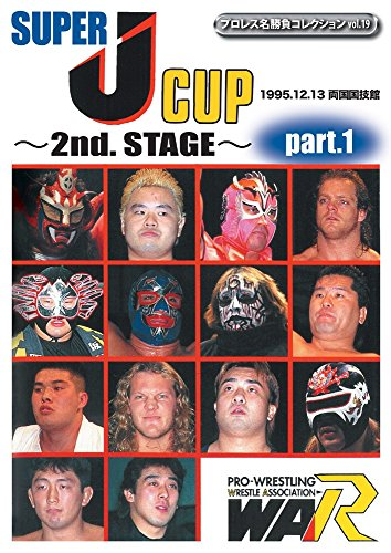 プロレス名勝負シリーズ vol.19 SUPER J-CUP ~2nd. STAGE~ PART.1 [DVD]
