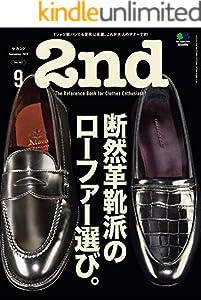 2nd(セカンド) 2020年9月号 Vol.162(断然革靴派のローファー選び。)[雑誌]