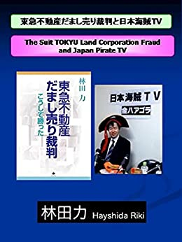 The Suit TOKYU Land Corporation Fraud and Japan Pirate TV (Hayashida Riki) (Japanese Edition) by [Hayashida Riki]