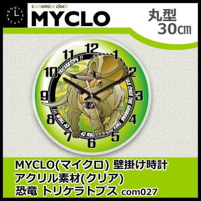 MYCLO(マイクロ) 壁掛け時計 アクリル素材(クリア) 丸型 30cm 恐竜 トリケラトプス com027
