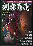 コミック乱ツインズ 戦国武将列伝 2014年 12月号増刊 剣客商売