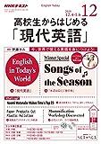 NHKラジオ高校生からはじめる「現代英語」 2018年 12 月号 [雑誌]
