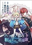 ハーシェリク 転生王子の英雄譚(コミック) 分冊版 : 1 (モンスターコミックスf)