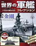 世界の軍艦コレクション 2013年 4/2号 [分冊百科]