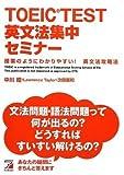 TOEIC(R)TEST英文法集中セミナー (アスカカルチャー)