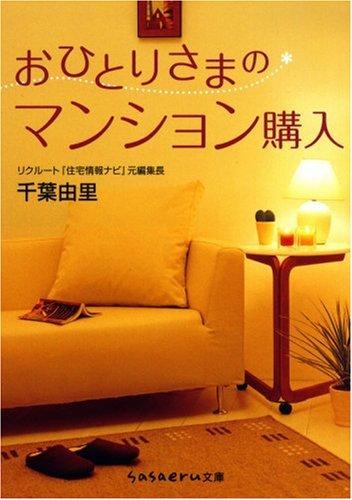 おひとりさまのマンション購入 (sasaeru文庫 (ち-1-1))の詳細を見る