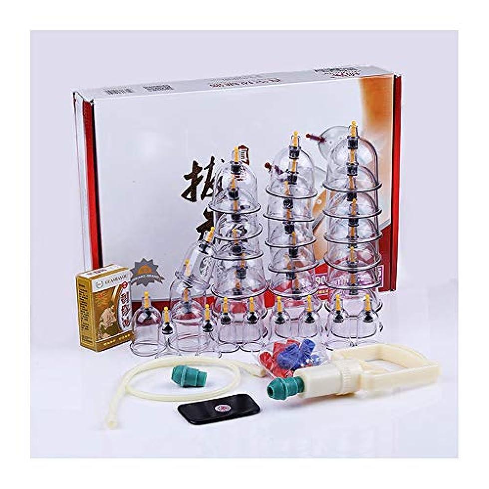 第二帝国主義力32カップマッサージカッピングセット、真空吸引生体磁気中国式ツボ療法、ポンプ付き医療、筋肉関節痛の軽減、肩背部膝痛負傷の回復