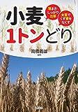 小麦1トンどり: 薄まき・しっかり出芽 太茎でくず麦をなくす