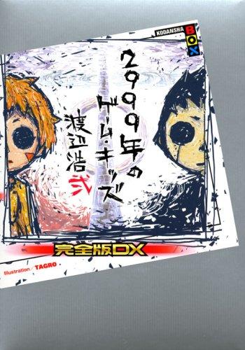 2999年のゲーム・キッズ 完全版 DX (講談社BOX)の詳細を見る