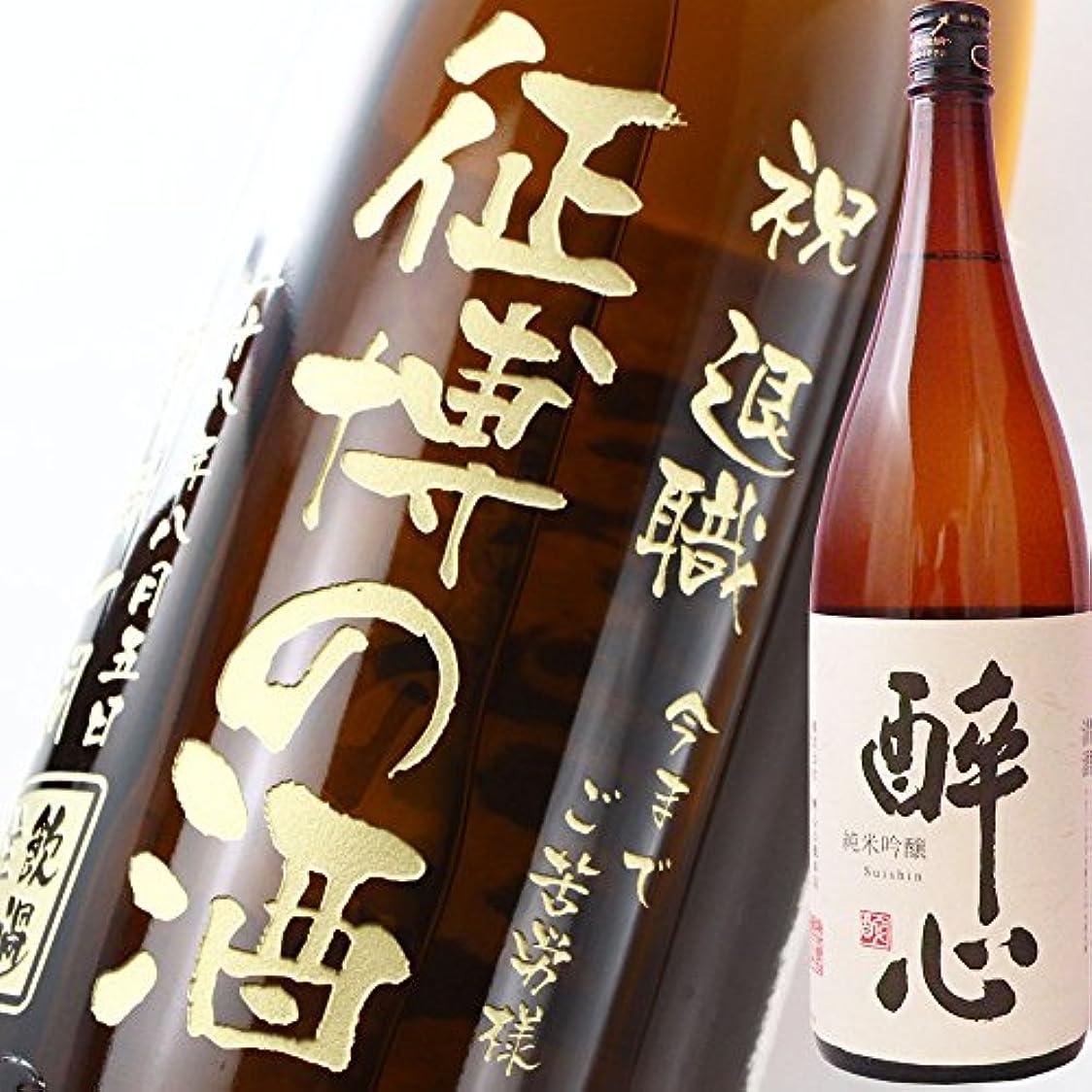 化合物さびた貫通するアートテック 名入れ 日本酒 酔心?稲穂1升瓶 名前入り