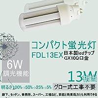 (壁スイッチで調光能付き)FDL13EX形LEDコンパクト蛍光灯 ツイン蛍光灯 コンパクト蛍光ランプ代替 グロー式工事不要 6W 50%節電可能 明るさ100%->50%->25%->5%調光 ノイズ対策済み LEDツイン蛍光灯 高輝度 長寿命 二年保証 (白色4000k)