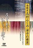 「色を奏で、いのちを紡ぐ」~染織家 志村ふくみ・洋子の世界~[DVD]