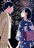 モブ子の恋 コミック 1-5巻セット