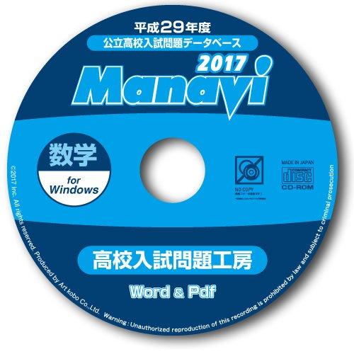 Manavi 高校入試問題工房 2017年版 数学