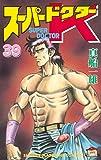 スーパードクターK(39) (週刊少年マガジンコミックス)