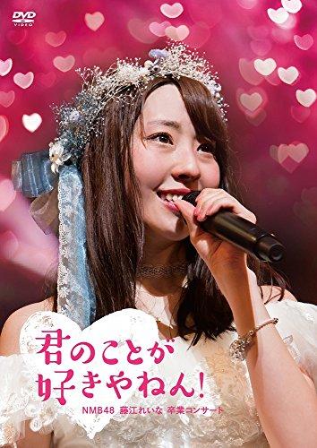 NMB48 GRADUATION CONCERT ~KEI JONISHI/SHU YABUSHITA/REINA FUJIE~ [DVD]