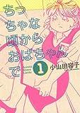 ちっちゃな頃からおばちゃんで / 小山田 容子 のシリーズ情報を見る