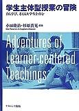 学生主体型授業の冒険―自ら学び、考える大学生を育む