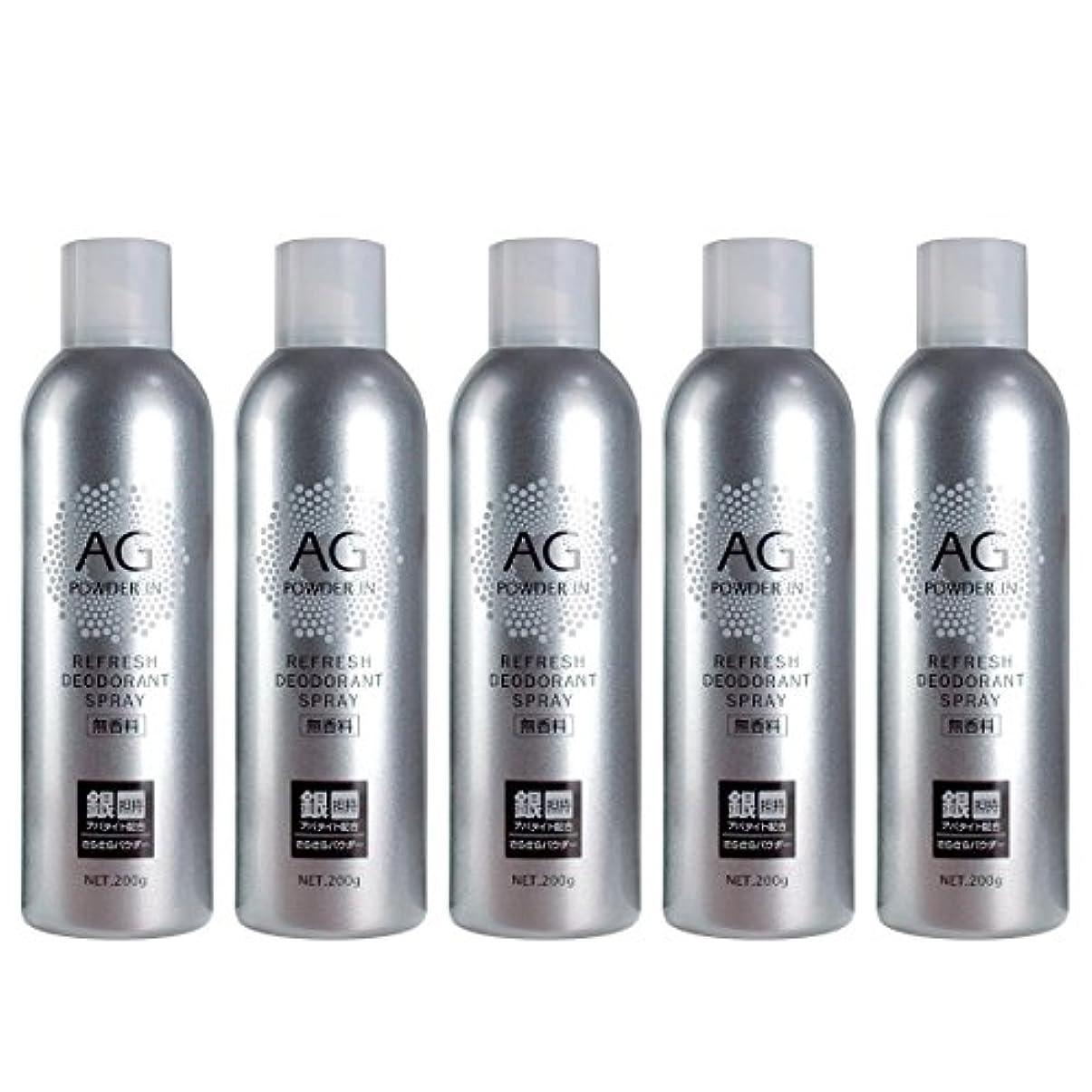 仕立て屋合わせて変わるデオドラントスプレー AG 銀スプレー 人気 無香料 200g×5本セット
