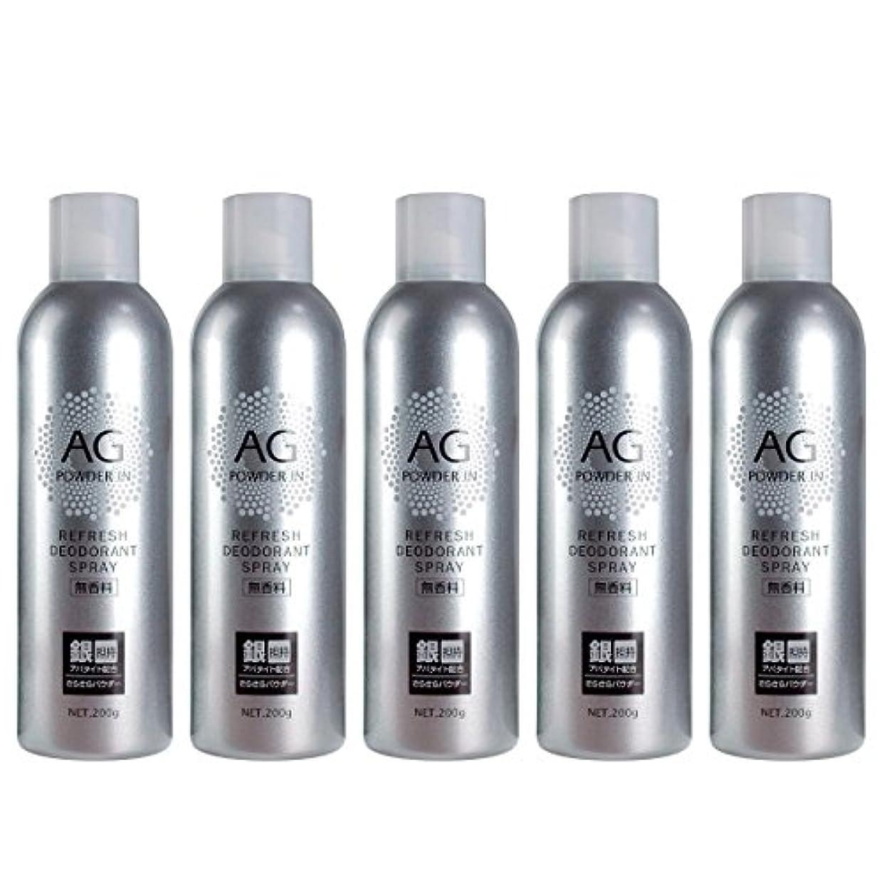 デオドラントスプレー AG 銀スプレー 人気 無香料 200g×5本セット