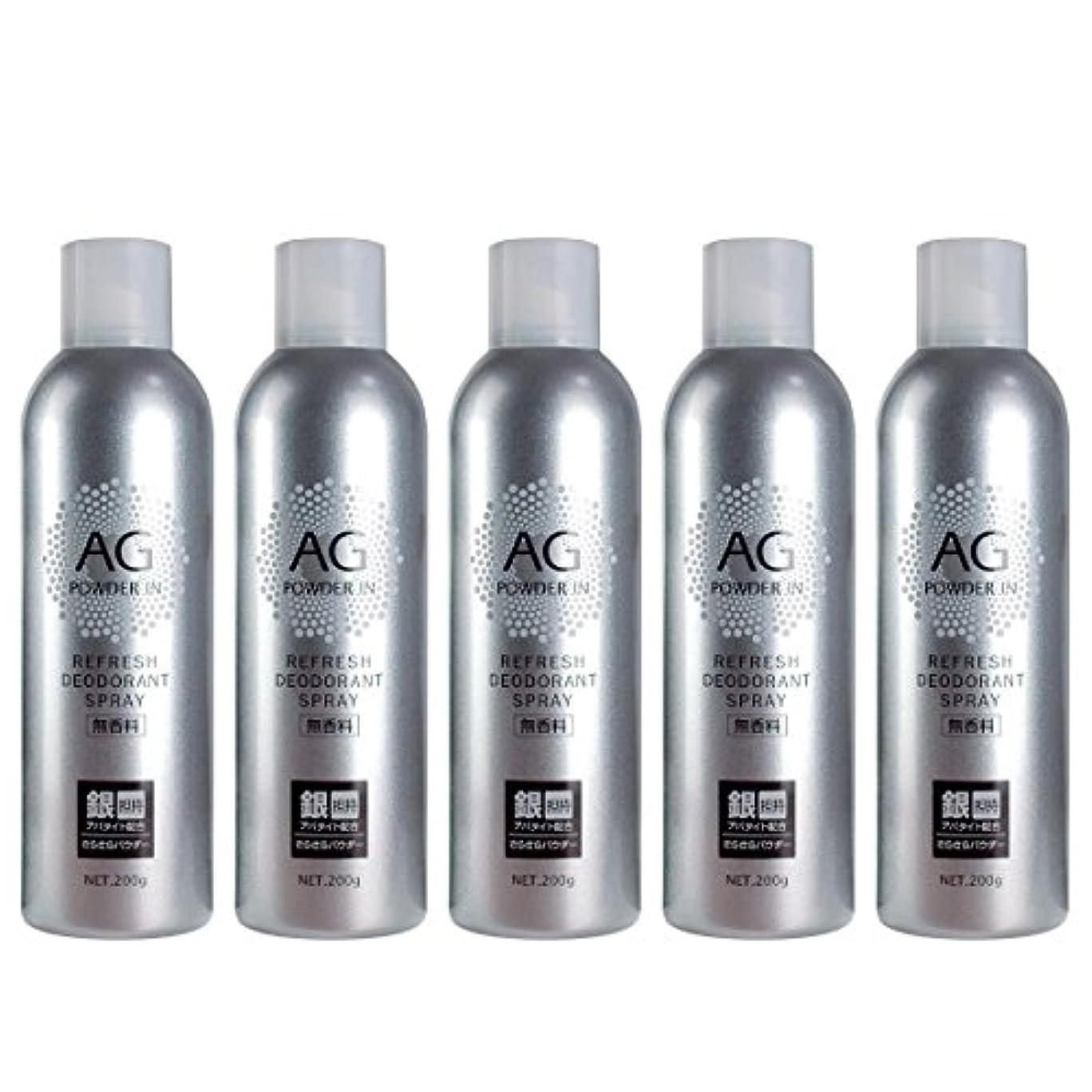 シネマ良心的解釈するデオドラントスプレー AG 銀スプレー 人気 無香料 200g×5本セット