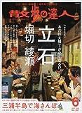 511nJBrYopL. SL160  - 立石の人気立ち飲み天ぷら店「れとろ」で揚げたて天ぷらからお刺身まで豊富なメニューに大満足!