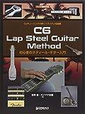 大人の趣味時間 初心者のスティールギター入門 C6チューニングで弾くハワイアン名曲集