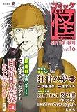 コミック怪 Vol.16 2011年 秋号 (単行本コミックス)