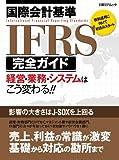 国際会計基準IFRS完全ガイド (日経BPムック)