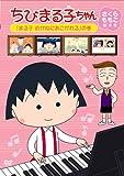ちびまる子ちゃん さくらももこ脚本集 「まる子 めがねにあこがれる」の巻 [DVD]