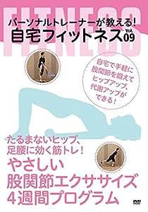 【Amazon.co.jp限定】たるまないヒップ、足腰に効く筋トレ! やさしい股関節エクササイズ 4週間プログラム [DVD]