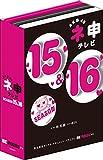 AKB48 ネ申テレビ シーズン15&シーズン16