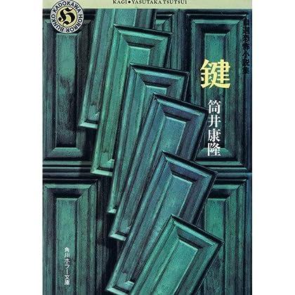 鍵—自選短編集 (角川ホラー文庫)