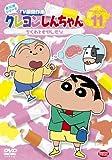 クレヨンしんちゃん TV版傑作選 第10期シリーズ 11 ちくわともやしだゾ [DVD]