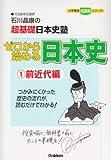 ゼロから始める日本史1前近代編 (大学受験超基礎シリーズ)