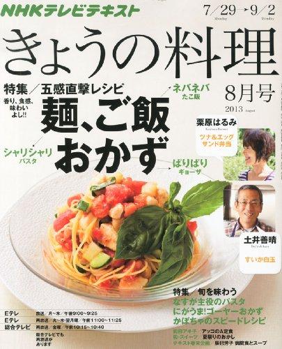 NHK きょうの料理 2013年 08月号 [雑誌]の詳細を見る